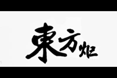 东方炬陶艺logo