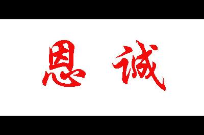 恩诚logo