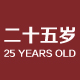 二十五岁logo
