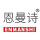 恩曼诗内衣logo