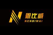 恩比威logo