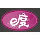 度箱包(e)logo