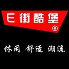 街酷堡(e)logo