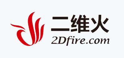 二维火(2DFIRE)logo