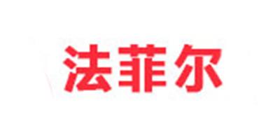 法菲尔logo