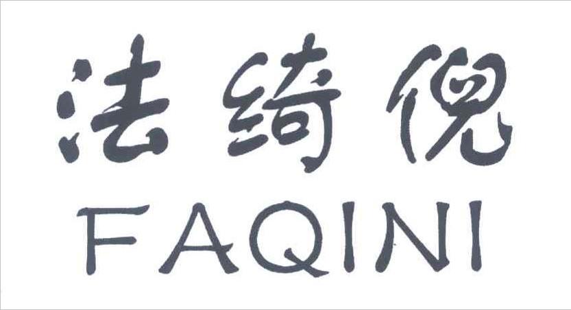 法绮倪女装logo