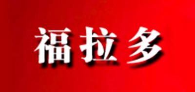 福拉多logo