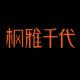 枫雅千代logo