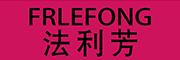 法利芳(FRLEFONG)logo