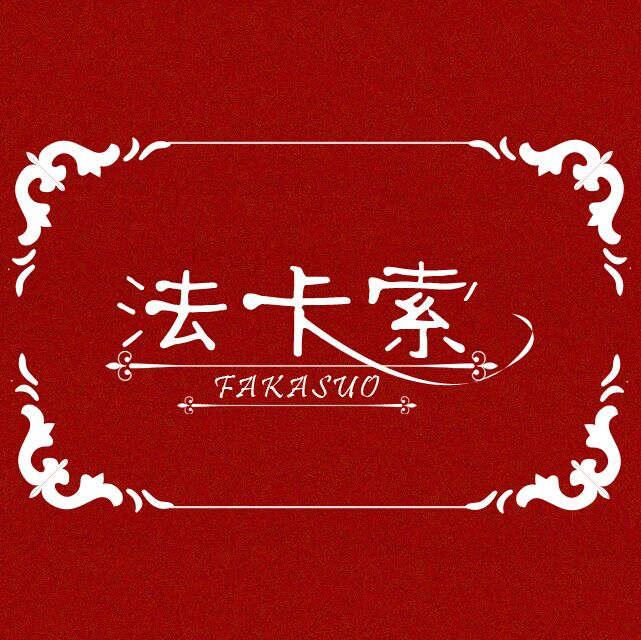 法卡索logo