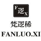 梵逻稀logo