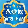范登奴logo