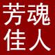 芳魂佳人logo