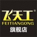 飞天工logo
