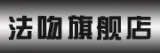 法吻(FAWEN)logo