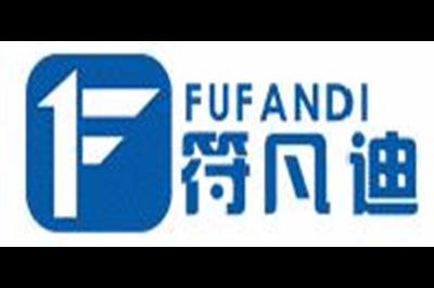 符凡迪logo