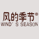 风的季节logo