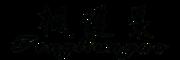 枫莲果(Fenglianguo)logo