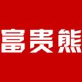 富贵熊logo