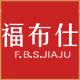 福布仕logo