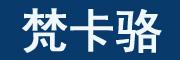 梵卡骆logo