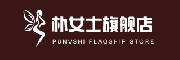 妃丝柔logo