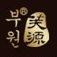 芙源化妆品logo