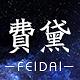 费黛服饰logo