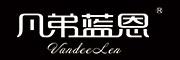 凡弟蓝恩logo