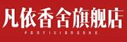 凡依香舍logo
