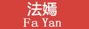 法嫣logo