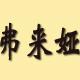 弗来娅家纺logo