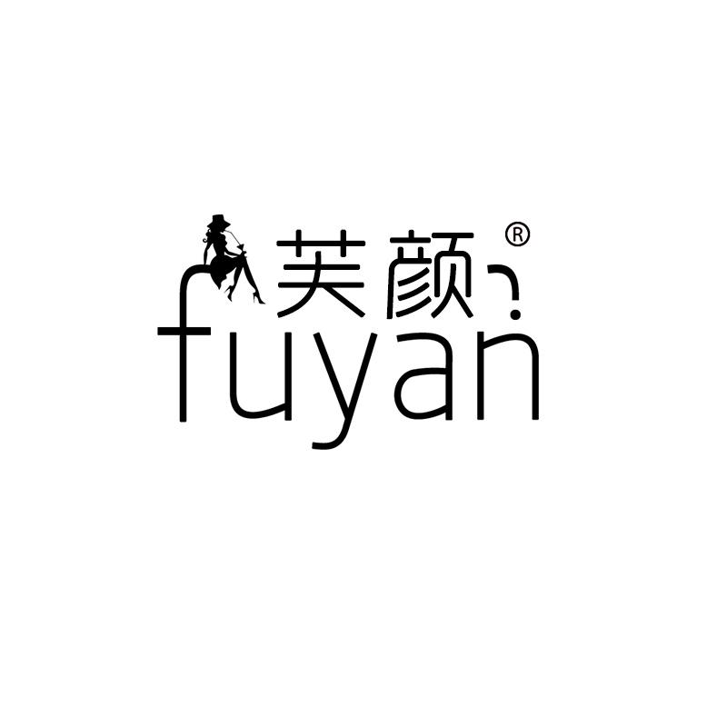 芙颜logo