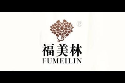 福美林logo