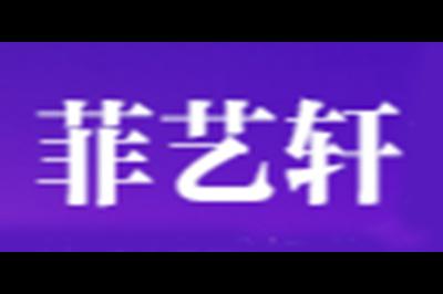 菲艺轩logo