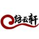 纺云轩logo