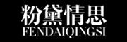粉黛情思logo