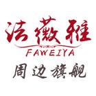 法薇雅logo