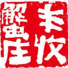 丰收蟹庄logo