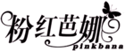 粉红芭娜logo