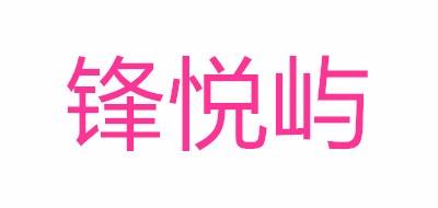 锋悦屿logo
