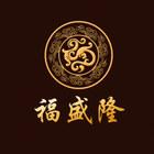 福盛隆logo