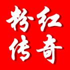 粉红传奇logo