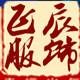 飞辰服饰logo