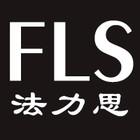 法力思logo