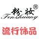 粉妆logo