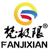 梵极限logo