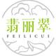 翡丽翠珠宝logo