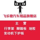 飞乐驰汽车用品logo