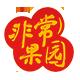 非常果园logo
